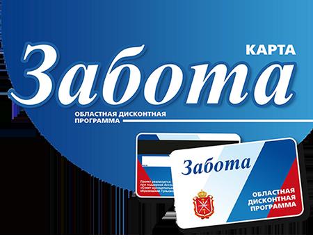 """Областной социальный проект """"Забота"""""""